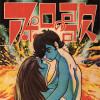 Apollo's Song (Manga)
