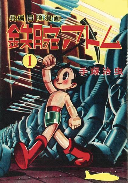 Astro Boy Mighty Atom Manga Tezuka In English