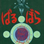 Tezuka's Manga (1970-79)