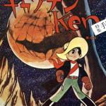 Captain Ken (Manga)