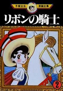 Princess Knight 02