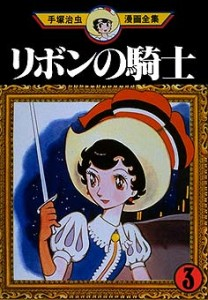 Princess Knight 03