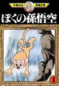 Son-Goku the Monkey 01