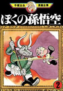 Son-Goku the Monkey 02