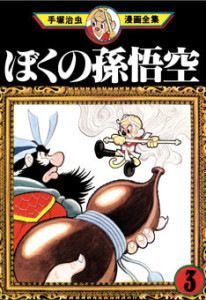 Son-Goku the Monkey 03
