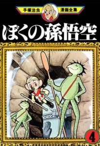 Son-Goku the Monkey 04