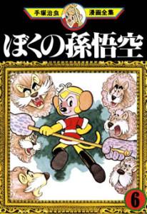 Son-Goku the Monkey 06