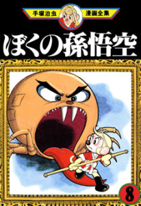 Son-Goku the Monkey 08