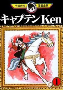 Captain Ken 01