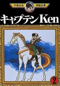 Captain Ken 02