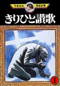 Ode to Kirihito 01