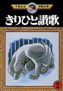 Ode to Kirihito 02