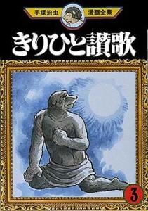 Ode to Kirihito 03