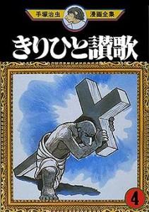 Ode to Kirihito 04