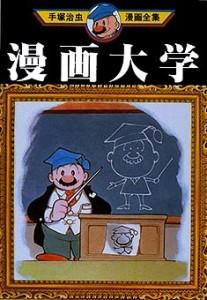 Manga College