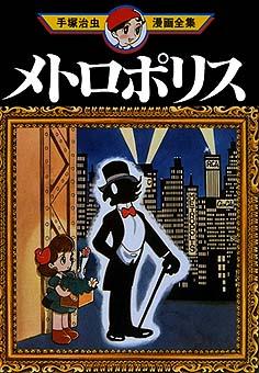 Metropolis (Osamu Tezuka) manga review • Animefangirl!   Animefangirl!