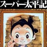 Complete Manga Works (MT-051 to MT-100)