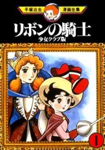 Princess Knight [Shojo] 01