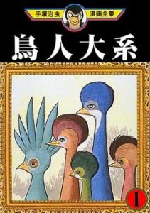 Birdman Anthology