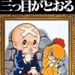 Complete Manga Works (MT-101 to MT-150)