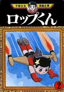 Roppo-kun 02