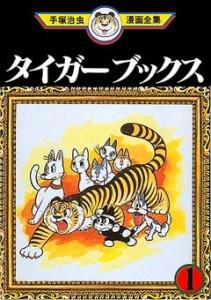Tiger Books 01