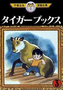 Tiger Books 03