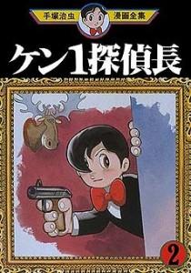 Chief Detective Kenichi 02