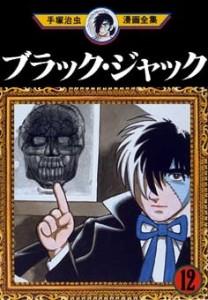 Black Jack 12