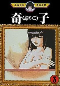 Ayako 03