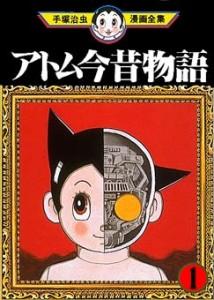 Astro Boy Chronicles 01