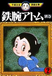 Astro Boy Special 02