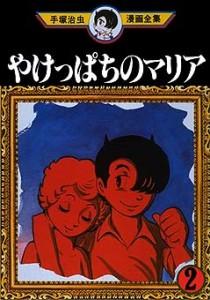 Yaketpachi's Maria 02