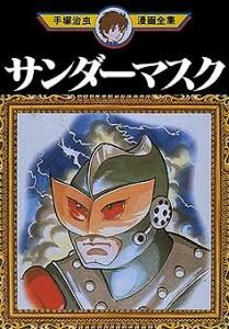 Thunder Mask 01