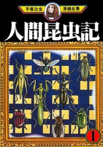Book of Human Insects 01