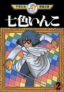 The Rainbow Parakeet 02