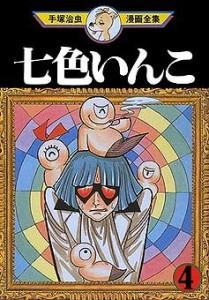 The Rainbow Parakeet 04