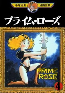 Prime Rose 04