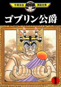 Duke Goblin 01