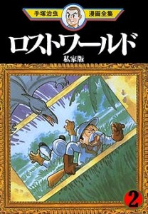 Lost World [Manuscript] 02
