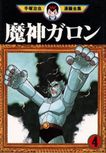 The Devil Garon 04