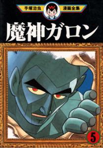 The Devil Garon 05