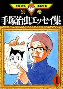 Osamu Tezuka Essay Collection 01