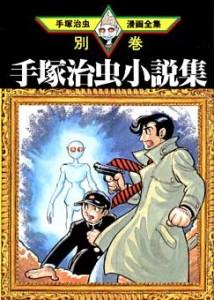 Osamu Tezuka Novel Collection 01
