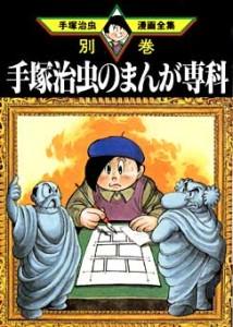 Osamu Tezuka's Special Manga Course