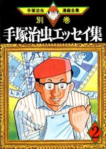Osamu Tezuka's Essay Collection 02