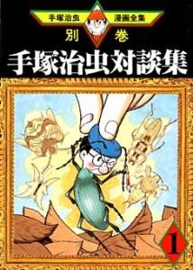 Osamu Tezuka Talk Collection