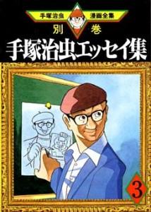 Osamu Tezuka Essay Collection 03