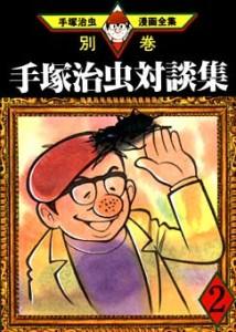 Osamu Tezuka Talk Collection 02