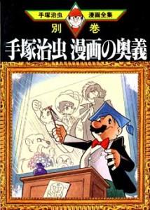 Secrets of Osamu Tezuka Manga